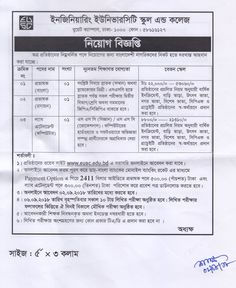 Engineering University School and College Lecturer (Bangla), Lecturer (Chemistry) and Lab Attendant (Computer) Job Circular 2018 Engineering Universities, Computer Jobs, Job Circular, Chemistry, University, College, School, Reading, Engineering Colleges