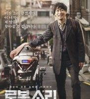 Sori Voice from The Heart (2016) 720p HDRip Subtitle English/Indonesia
