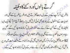 Girte Balon Ko Rokne Ka Wazifa In Urdu - Homemade Beauty Products - beauty skin care