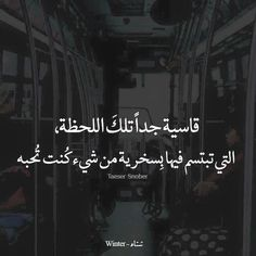 Arabic Poetry, Arabic Words, Arabic Quotes, Sad Words, Tu Me Manques, Like Me, My Love, Talking Quotes, Sadness