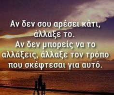 40 βαθυστοχαστες ελληνικές φράσεις που θα σας κάνουν να σκεφτείτε – διαφορετικό Words Quotes, Sayings, Greek Quotes, True Words, New Beginnings, Picture Quotes, Letting Go, It Hurts, Motivational Quotes