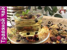 Травяной Чай (Как Мы Его Собираем) Herbal Tea - YouTube Youtube, Youtubers, Youtube Movies