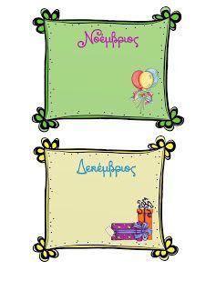 Όλα για το νηπιαγωγείο!: Τα γενέθλια της τάξης μας-καρτέλες Blog, Blogging