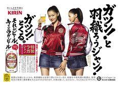 ガツン!と羽織ろうジャン! ガツン!とくる。 それがビール。 キリンラガービール KIRIN Ad Layout, Print Layout, Beer Commercials, Japanese Beer, Print Design, Logo Design, Beer Poster, Japanese Graphic Design, Japan Design
