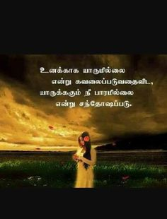 Love Failure Quotes, Love Quotes, Hd Picture, Picture Quotes, Tamil Kavithai Love, Poems About Life, Life Poems, Concept Motorcycles, Image Hd