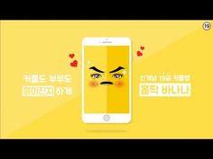 커플들을 위한 19금 모바일 앱, 홀딱바나나 | Vertical Platform