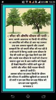 Health Tips In Hindi - Gharelu Nuskhe Health Facts, Health And Nutrition, Health Care, Health And Wellness, Health Fitness, Good Health Tips, Natural Health Tips, Health And Beauty Tips, Ayurvedic Remedies