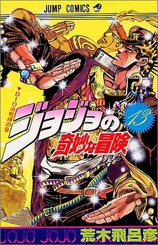 An epic horror-action-adventure! Once there was a mighty bloodline of heroes: the Joestars. In the 1880s, Englishman Jonathan Joestar gave his life to defeat Dio, a megalomaniacal vampire. Now, 100 years later, Dio is back, and Jonathan's descendants must travel to Egypt to destroy their ancestral enemy once and for all.