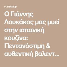 Ο Γιάννης Λουκάκος μας μυεί στην ισπανική κουζίνα: Πεντανόστιμη & αυθεντική βαλεντσιάνικη παέγια με... κρόκο Κοζάνης! | eirinika.gr