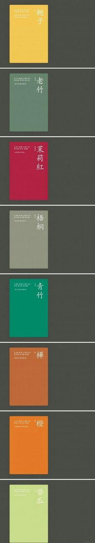 中国古代64种颜色名称及对应PS色值。 附:色彩心理学:设计师的选色指南