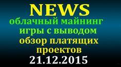 NEWS - Обзор платящих проектов, облачный майнинг, игры с выводом - 21.12...