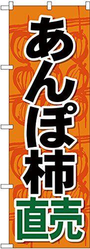 のぼり SNB-4495 あんぽ柿直売 のぼり屋工房 https://www.amazon.co.jp/dp/B01MYNX0QV/ref=cm_sw_r_pi_dp_x_uGwoybBQFHEGN