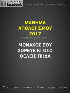 Greek Quotes, Laugh Out Loud, Wise Words, Favorite Quotes, Funny Quotes, Jokes, Mindfulness, Thoughts, Humor