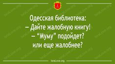 Я балдею от одесских разговоров - IsraLove.org