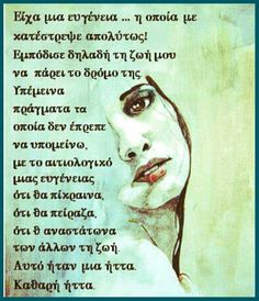 Simple Sayings, Greek Quotes, Note To Self, True Words, Poetry Quotes, Picture Quotes, Philosophy, Best Quotes, Affirmations