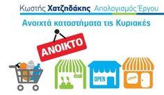 Η Ελλάδα ακολουθεί το δρόμο της Ευρώπης και στην κυριακάτικη λειτουργία των καταστημάτων. Και σε αυτή τη μεταρρύθμιση συνάντησα αντιδράσεις. Αυτές βέβαια ξεχνιούνται, το αποτέλεσμα μετράει. Οι καταναλωτές αγκάλιασαν το μέτρο, παρά το φόβο ορισμένων. Και αυτό είναι το πιο σημαντικό!