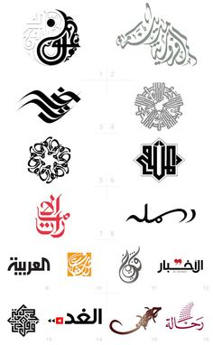 I've realized that I don't pay enough attention to the Arabic logos. That's the reason for writing this post. Here I've picked 16 nice samples. Typo Logo, Typography, Arabic Calligraphy Tattoo, Caligraphy, Arabic Font, Arab Logo, Typographie Logo, Logos, Arabic Design