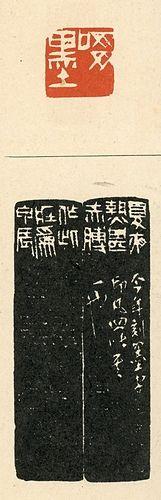 A Seal by Wang Chuan-Wei (1909-1998) 王壯為(1909—1998)篆刻: 〔啜墨〕,邊款為【夏夜熱甚,赤膊作此。友人佳茗,實助成之。壯為甲辰。】