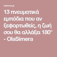 13 πνευματικά εμπόδια που αν ξεφορτωθείς, η ζωή σου θα αλλάξει 180° - OlaSimera Mind Games, Better Life, Psychology, Thats Not My, Mindfulness, Sayings, Health, Tips, Quotes