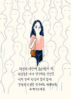 128번째 이미지 Wise Quotes, Famous Quotes, Words Quotes, Wise Words, Inspirational Quotes, Sayings, Korean Phrases, Korean Quotes, Korean Words