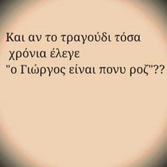 einai ayto pou thes na akouseis Funny Greek Quotes, Funny Picture Quotes, Sarcastic Quotes, Photo Quotes, Funny Quotes, Life Quotes, Well Said Quotes, Funny Statuses, Word Pictures