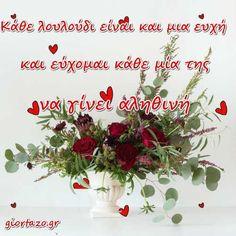 Κάρτες Με Ευχές Γενεθλίων Και Ονομαστικής Εορτής - Giortazo.gr Christmas Wreaths, Holiday Decor, Red