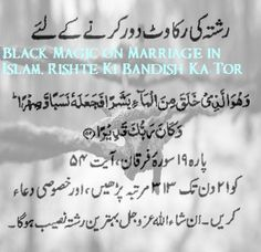 Black Magic on Marriage in Islam Rishte Ki Bandish Ka Tor Islamic Prayer, Islamic Teachings, Islamic Dua, Duaa Islam, Allah Islam, Islam Quran, Islam Hadith, Prayer Verses, Quran Verses