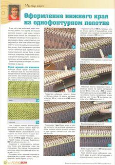 Школа машинного вязания 77 (1)