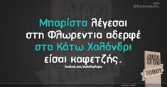 Όλες εδώ How To Be Likeable, Greek Quotes, Jokes Quotes, Funny Moments, Funny Jokes, Just In Case, Funny Pictures, Funny Pics, Humor