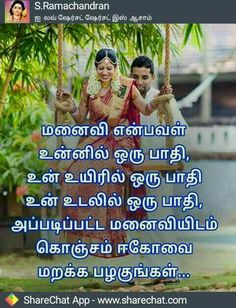 No ego only surrender. Life Poems, Poems About Life, Life Quotes, Love Feeling Images, Feeling Sad Quotes, Quotations, Qoutes, Tamil Motivational Quotes, Sweet Messages