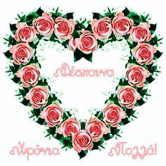 Kάρτα με καρδιά από τριαντάφυλλα για την Δέσποινα
