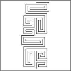 Celtic Maze - Border/Overall - Stencil