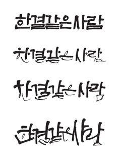 직선의 다양한 글씨 표현 캘리그라피, 붓글씨, 손글씨, 한결같은사람, 직선글씨, 캘리그라피문구 Doodle Lettering, Brush Lettering, Caligraphy, Calligraphy Art, Korean Words, Text Fonts, Typography Poster, Illustrations And Posters, Cursive