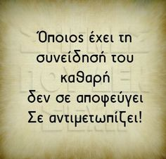 Suneidnsn den exeisk an eixes tote den ntan katharn. Bad Quotes, Greek Quotes, Words Quotes, Quotes To Live By, Funny Quotes, Life Quotes, Sayings, The Words, Greek Words