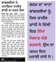 Jis ne Delhi wich Sikh katleeaam karwaya usda he Janam din de cake katt rhe ne Congressi ..... Congress punjab di aman-shanti de khilaaf hai ??? #Shame #GandhiFamilyAgainstPunjab