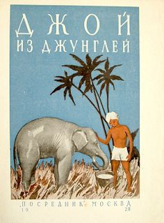 Soviet children book illustration