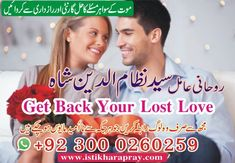 Services , Rohani Amil Syed Nizam ul Din Shah, We solve all difficult problems with Rohani Amliyat o taweezat,and many peoples know. Lost Love, My Love, Black Magic Removal, Black Magic Spells, Local Ads, Love Problems, Jobs In Pakistan, Problem And Solution, Love Spells