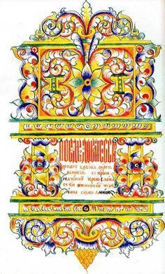 Нарядный гуслицкий стиль рукописей происходит из старообрядческого центра Гуслицы, расположенного недалеко от Москвы.