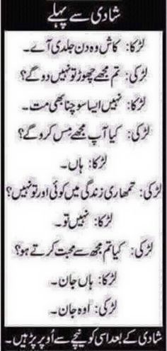 shaadi se pehlayh al Urdu Funny Poetry, Funny Quotes In Urdu, Funny Study Quotes, Best Urdu Poetry Images, Cute Funny Quotes, Jokes Quotes, Funny Love, Fun Quotes, Smile Quotes