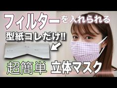 How to Sew the Easy and Fitted Face Mask with can contain Filter and Nose Wire Diy Mask, Fabric Scraps, Handicraft, Filters, Diy And Crafts, Workshop, Sewing, Face, With