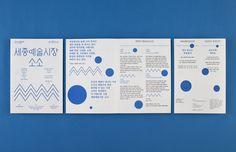 Practice_세종예술시장 소소 Portfolio Design Layouts, Layout Design, Leaflet Design, Booklet Design, Editorial Layout, Editorial Design, Booklet Layout, Buch Design, Print Layout