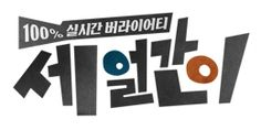 일요일N tvN - 세얼간이 Typography Letters, Lettering, Logo Branding, Logos, Channel Art, Logo Design, Graphic Design, Editorial Design, Layout