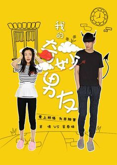 My Amazing Boyfriend (China, 2016; Tencent). Starring Wu Qian, Kim Tae-hwan, and more. (28 eps total.) [Info via DramaFever & MyDramaList.com] >>> Available on DramaFever & Viki.
