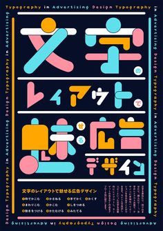 """Typography in Advertising Design"" Publisher : PIE International, Tokyo Japanese Logo, Japanese Design, Chinese Typography, Typography Poster, Word Design, Print Design, Asian Design, Advertising Design, Design Reference"