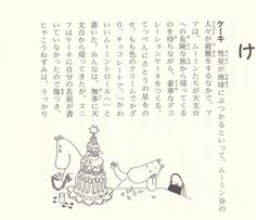 Moomin books in Japanese