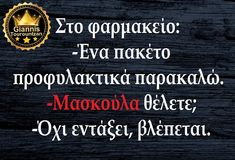 Best Quotes, Funny Quotes, Just In Case, Picture Video, Greek, Wedding Dress, Jokes, Lol