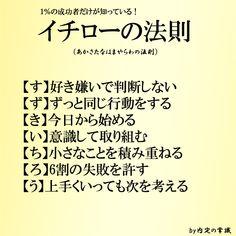 【す】好き嫌いで判断しない【ず】ずっと同じ行動をする【き】今日から始める【い】意識して取り組む【ち】小さなことを積み重ねる【ろ】6割の失敗を許す【う】上手くいっても次を考える Wise Quotes, Famous Quotes, Book Quotes, Japanese Quotes, My Philosophy, Happy Words, Life Words, Great Words, Way Of Life
