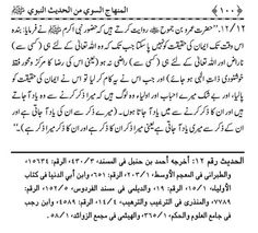 Hadees # 012 Book: Minhaj-us-Sawi Written By: Shaykh-ul-Islam Dr. Muhammad Tahir-ul-Qadri Uploader: www.pinterest.com/92deenislam