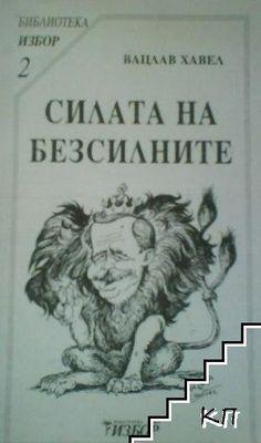 """""""Силата на безсилните"""" от Вацлав Хавел"""