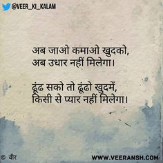 Shyari Quotes, Desi Quotes, Love Song Quotes, Wisdom Quotes, Mixed Feelings Quotes, Good Thoughts Quotes, Good Life Quotes, Inspirational Quotes In Hindi, Hindi Quotes On Life